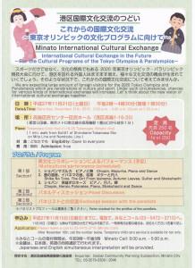 港区国際文化交流1