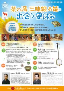 夏休み伝統文化親子教室
