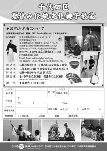 nohgaku summerschool