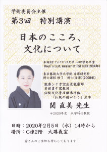 関直美、日本のこころ講演